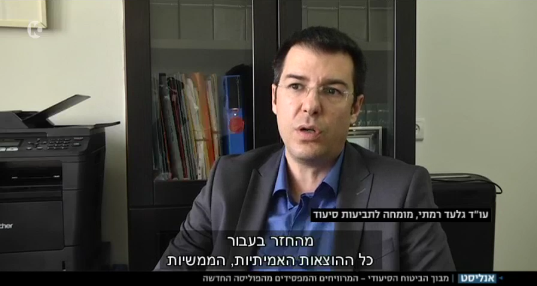 gilad-tv
